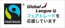 グローバルラングはフェアトレードを応援しています