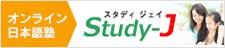オンライン日本語塾 Study-J スタディジェイ