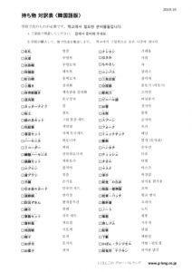 持ち物対訳表(韓)のサムネイル