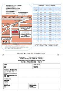 2世田谷区日本語教室チラシ(3カ国語)9月14日のサムネイル