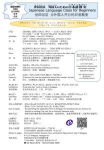 ②世田谷区日本語教室チラシ(3カ国語)9月14日のサムネイル
